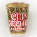 カップヌードルの新作は肉食リッチな担々麺|コンビニ新商品