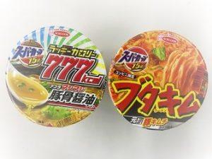 コンビニカップ麺新作スーパーカップシリーズ