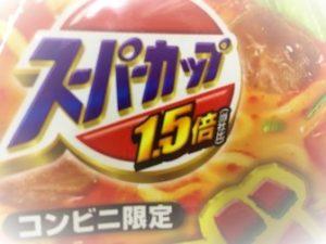 コンビニカップ麺新作1.5倍