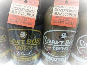 コーヒーペットボトルクラフトボス