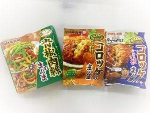 スナック菓子人気惣菜のまんまシリーズ