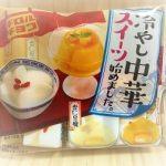 チロルチョコの新作は冷やし中華スイーツ|杏仁好きさん集まれ!