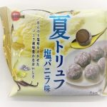 トリュフチョコ季節商品、夏トリュフ塩バニラ味はコンビニ限定販売