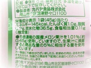 ピュアラルグミ新商品メロン成分表示