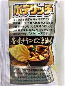 ポテリッチ新発売香味チキンとごま油味イメージ