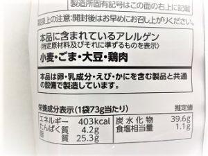 ポテリッチ新発売香味チキンとごま油味成分表示