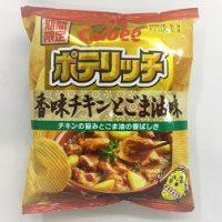ポテリッチ新発売香味チキンとごま油味