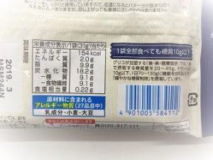 SUNAOビスケットコンビニ発酵バター成分表示