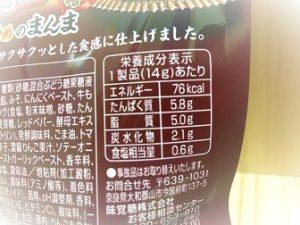 こてっちゃんお菓子成分表示