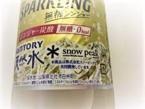 サントリー炭酸水新商品スノーピーク