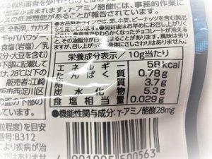 GABAチョコ塩ミルク成分表示