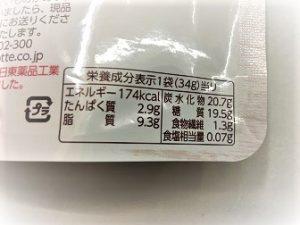 乳酸菌ショコラ効果成分表示